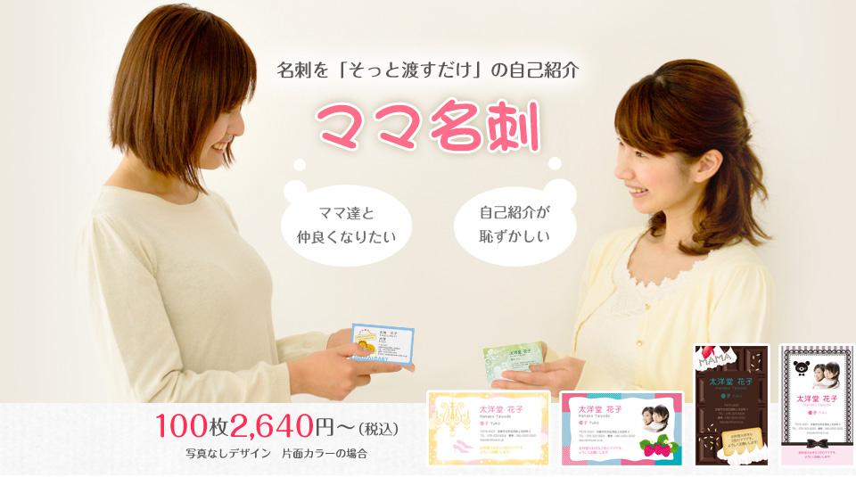名刺を「そっと渡すだけ」の自己紹介 ママ名刺 100枚 1,500円(税別) 写真なしデザイン 片面カラーの場合